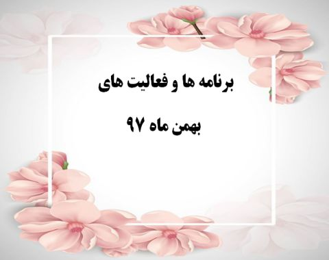 برنامه ها وفعالیتهای بهمن ماه97