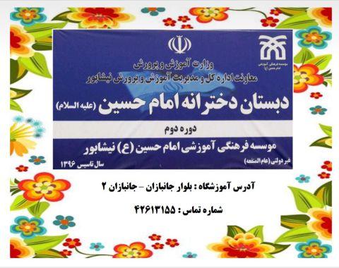 معرفی دبستان دخترانه امام حسین علیه السلام دوره دوم