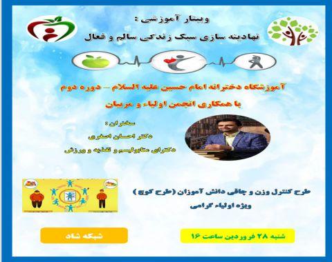 ویبنار آموزشی طرح کوچ با دعوت از جناب آقای دکتر اصغری